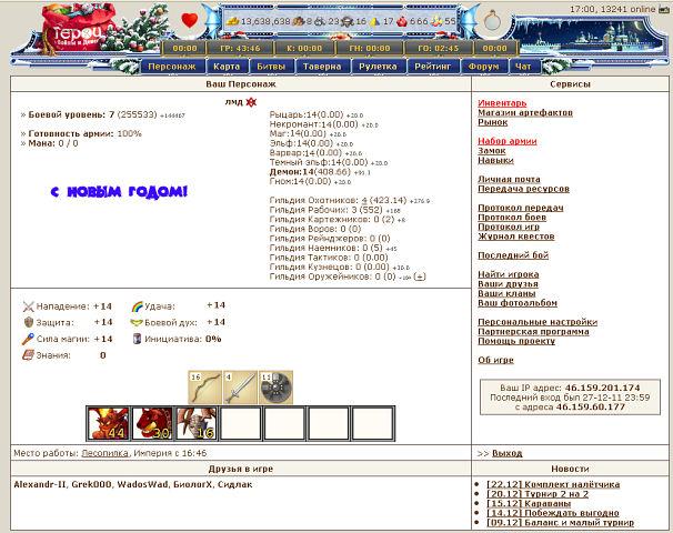 Heroeswm com рулетка налог в россии на выигрыш в казино
